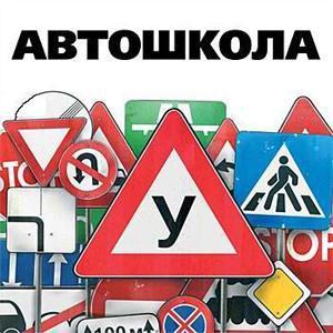 Автошколы Маркса