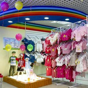 Детские магазины Маркса
