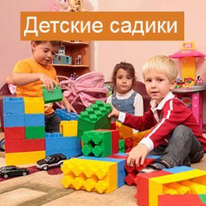 Детские сады Маркса