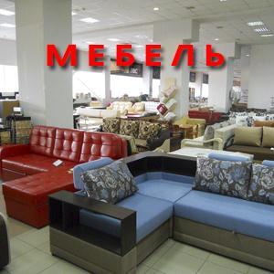 Магазины мебели Маркса