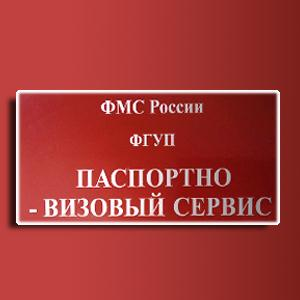 Паспортно-визовые службы Маркса