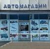 Автомагазины в Марксе