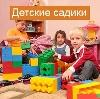Детские сады в Марксе