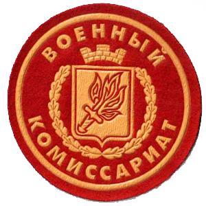 Военкоматы, комиссариаты Маркса